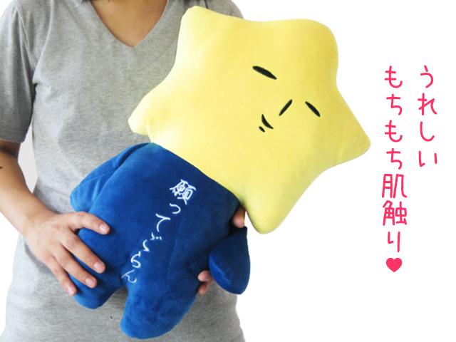 ゆきお_ぬいぐるみ_星抱っこ